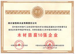 2011木材防腐十强企业