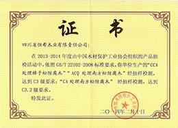 2014年产品合格证书