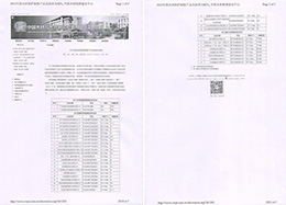 防腐木检测合格企业名单