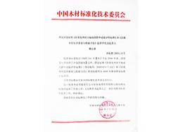 中国木材标准化委员会邀请函